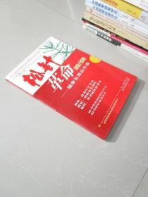 松针革命——健康长寿启示录(新装升级版)