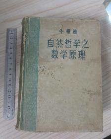 自然哲学之数学原理  1934年版 1957年重印一版一印