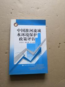中国淮河流域水环境保护政策评估
