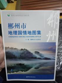 2018年《郴州市地理国情地图集》-16开彩色印刷---私藏95品如图---只印刷500册