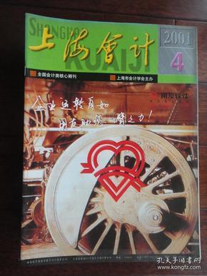 上海会计杂志2001-4上海会计编辑部 S-252