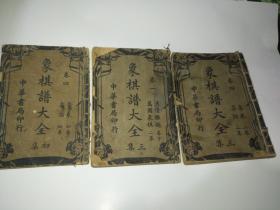 象棋谱大全(初集卷四 三集卷一卷四)3本合售 品如图