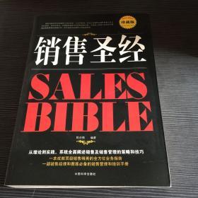 销售圣经(超值白金版)