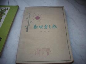 1963年一版一印~阮章竞著【勘探者之歌】!馆藏