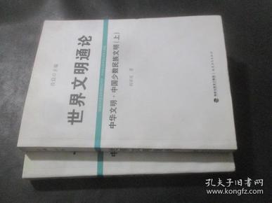 世界闻名通讯:中华文明中国少数民族文明  上下  何星亮签赠本