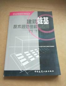 建筑結構新規范系統培訓讀本:建筑樁基技術規范理解與應用