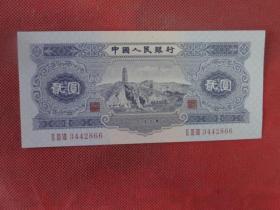 第二套人民币--贰元,印刷品,
