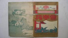 1955年于上海九星大戏院演出-(九景十一场民间传说)《花亭会》节目单