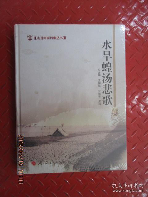 走进河南档案丛书:水旱蝗汤悲歌