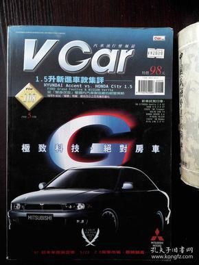 汽车流行情报志1998年五月号 VOI.108