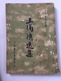 王独清选集&现代创作文库7&民国旧书