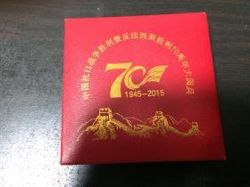 中國抗日戰爭勝利暨反法西斯勝利70周年大閱兵紀念章