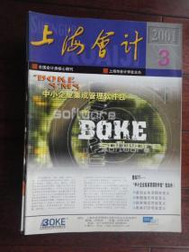 上海会计杂志2001-3上海会计编辑部 S-251