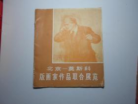 《北京——莫斯科版画家作品联合展览》