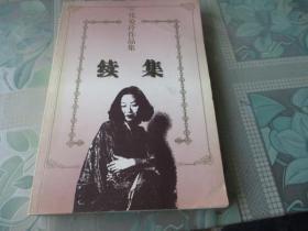 張愛玲作品集:續集