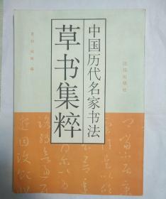 中国历代名家书法 草书集萃