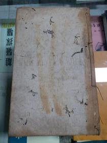 书经6卷康熙12年朱钖旂刻本 存卷六 清代线装书配本专区44