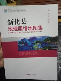 2018年《新化县地理国情地图集》-16开彩色印刷---私藏95品如图---只印刷500册
