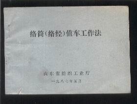 络筒(经络)值车工作法