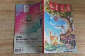 儿童文学2014年4月