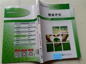 健康评估 高职高专护理专业教材编写组 编 河南大学出版社 16开