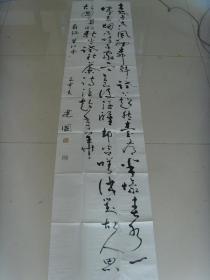 徐建国(远达):书法:苏轼《望江南》(带信封及简介)