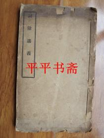 民国石印线装旧书:词余讲义(小16开线装 民国八年初版十二年再版)