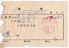 50年代发票单据-----1958年牡丹江旅行社