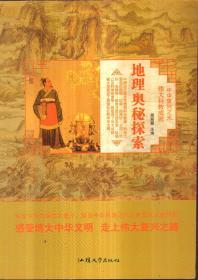 中华复兴之光 伟大科教成就 地理奥秘探索