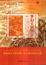 中华复兴之光 万里锦绣河山 梦幻天然美景