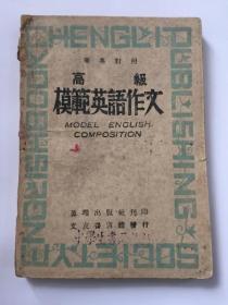 华英对照 高级模范英语作文&民国旧书