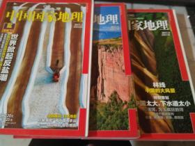中国国家地理2011年4.5.6期