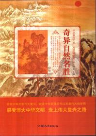 中华复兴之光 万里锦绣河山 奇异自然名胜