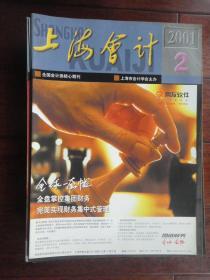 上海会计杂志2001-2上海会计编辑部 S-250