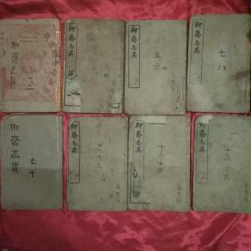 线装古籍,聊斋志异 (全16卷)