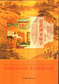中华复兴之光 神奇建筑之美 祭祀神圣庙宇