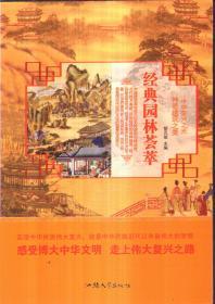 中华复兴之光 神奇建筑之美 经典园林荟萃