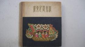 1959年广东人民出版社出版《广东民间剪纸》一版二印精装本、印1000册