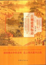 中华复兴之光 神奇建筑之美 古城建筑标志