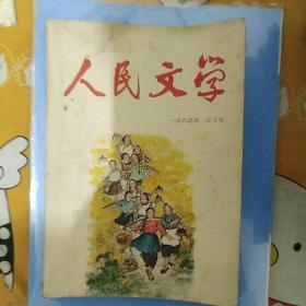人民文学1965_3