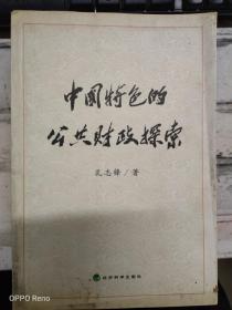 《中国特色的公共财政探索》