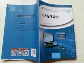 C#程序设计 大学计算机专业教材编写组 编 河南大学出版社 16开