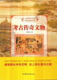 中华复兴之光 千秋名胜古迹 考古传奇文物