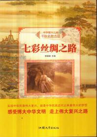 中华复兴之光 千秋名胜古迹 七彩丝绸之路