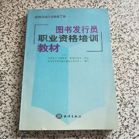 图书发行员职业资格培训教材