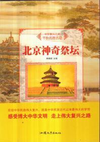 中华复兴之光 千秋名胜古迹 北京神奇祭坛