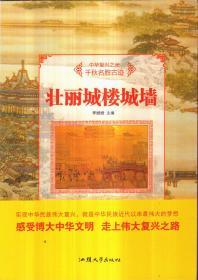中华复兴之光 千秋名胜古迹 壮丽城楼城墙