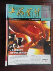 上海会计杂志2001-1上海会计编辑部 S-249