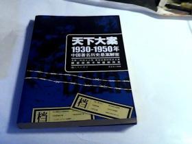 天下大案:1930-1950年中国著名历史悬案解密