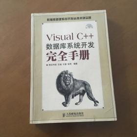 Visual C++数据库系统开发完全手册(正版无盘)